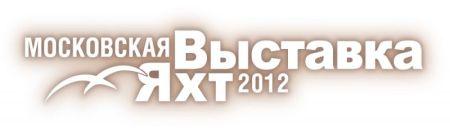 Московская выставка яхт 2012