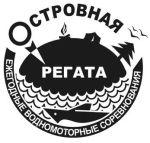 Островная Регата 2013