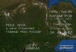 Экспедиция «Лена 2014». График и маршрут