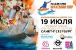 В Санкт-Петербурге пройдет первый Открытый русский кубок по вейксерфингу