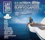Третий фестиваль водного спорта и активного отдыха SurfYogaFest взбудоражил главный курорт страны