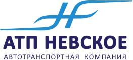 """АТП """"Невское"""""""