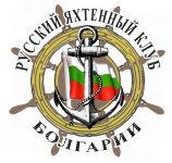 Русский Яхтенный Клуб Болгарии
