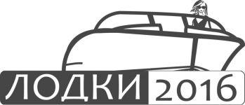 ЛОДКИ 2016