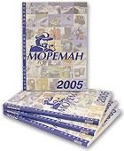 Первый российский каталог морских товаров