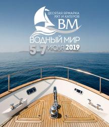 Ярмарка яхт и катеров «ВОДНЫЙ МИР» 2019