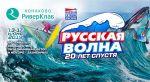 Главному фестивалю экстремальных видов спорта страны «Русская волна» исполняется 20 лет