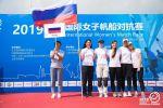 Экипаж из Владивостока принял участие в Международном женском матч-рейсе в Шанхае