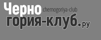 Черногория клуб