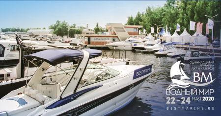 Ярмарка яхт и катеров ВОДНЫЙ МИР 2020