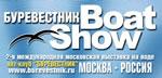 Буревестник Boat Show - 2005