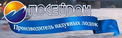 Компания Посейдон