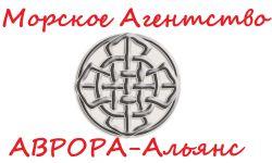"""Морское Агентство """"Аврора - Альянс"""""""