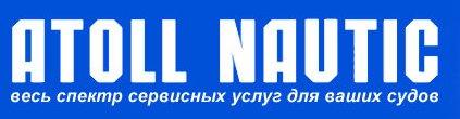 Атолл Наутик