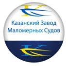 Казанский Завод Маломерных Судов