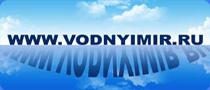 Vodnyimir.ru