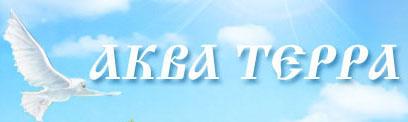 Аква-Терра