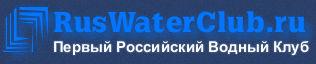 RusWaterClub