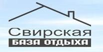 База отдыха Свирская