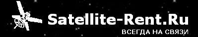 Satellite-Rent.Ru