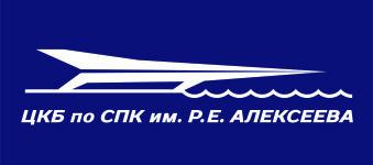 ЦКБ по судам на подводных крыльях им. Р.Е. Алексеева