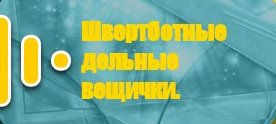 Дельнюха