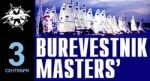 Регата Burevestnik Masters