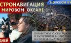 """Курс """"Астронавигация в Мировом Океане"""""""