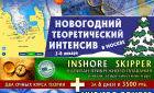 Теоретический курс яхтинга на уровень ISSA Inshore Skipper + курс VHF Operator