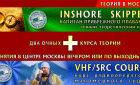 Теоретический вечерний курс ISSA Inshore Skipper + VHF course