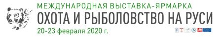 Охота и рыболовство на Руси 2021